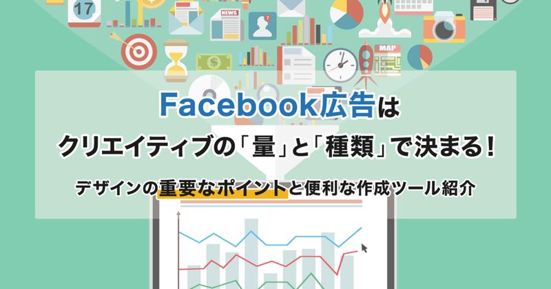 """Facebook広告はクリエイティブの""""量""""と種類で決まる!デザインの重要なポイントと便利な作成ツール紹介"""