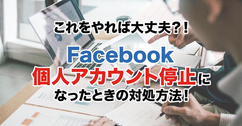 【解説画像付き】Facebookの個人アカウント停止になったときの対処方法