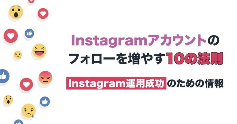 【Instagramアカウントのフォローを増やす10の法則】Instagram運用成功のための情報