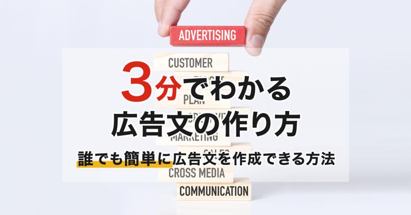 【3分でわかる広告文の作り方】誰でも簡単に広告文を作成できる方法